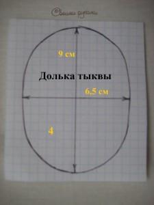 шаблон дольки тыквы для бумажной сумочки своими руками