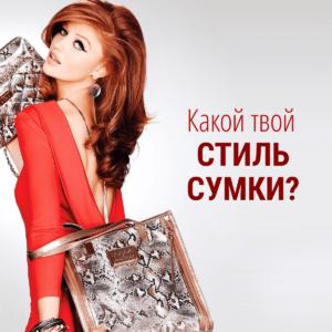 Какая сумочка подходит именно тебе?